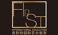 弗斯特国际艺术教育