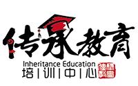 天津传承教育
