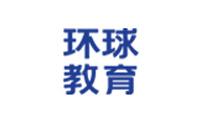 广州环球雅思