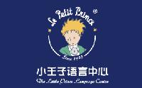 上海小王子语言中心