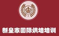 新皇家蛋糕培訓學校logo