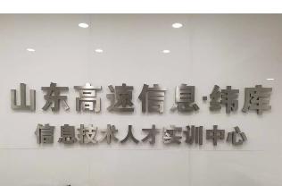 山東高速信息-緯庫國際技術人才實訓基地logo