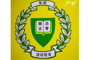 源培外語培訓機構logo
