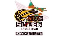 上海巨星籃球訓練營logo