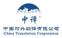 中国对外翻译有限公司