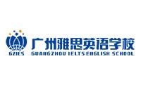 广州雅思英语培训