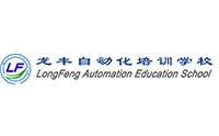 深圳龙丰自动化培训中心