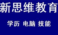xinsiwei