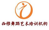 天津西雅舞蹈艺术培训