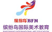 武汉缤纷鸟国际美术教育