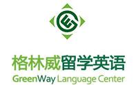 格林威留学英语