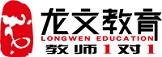 上海龍文教育