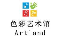 色彩艺术馆Artland
