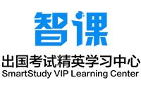 沈阳智课出国考试学习中心