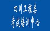 四川工程类考试培训中心