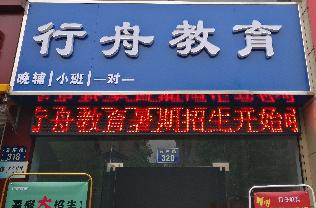 xingzhou