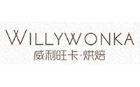 上海威利旺卡烘培学院logo