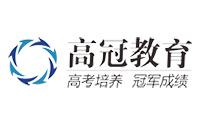 广州高冠教育