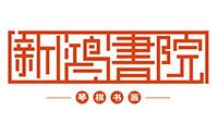 杭州新鸿书院