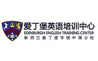 廣州愛丁堡培訓學校logo