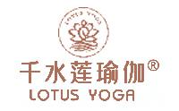西安千水莲瑜伽