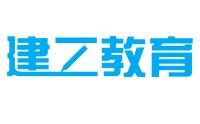 廣州建工教育