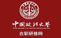 政法大学在职研究生