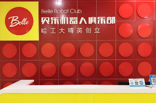 貝樂機器人培訓學校logo