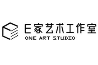 E家艺术工作室