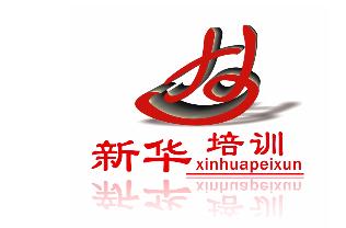 天津市新华职业培训学校