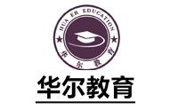 天津华尔教育