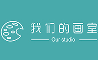 青岛我们的画室