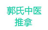 上海郭氏中医针灸推拿培训logo