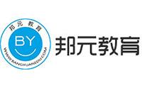 苏州邦元教育培训中心