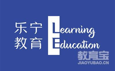 上海乐宁教育logo