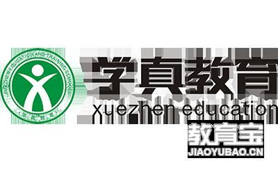 济南学真教育