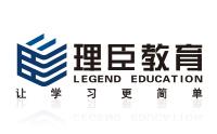 广州理臣教育