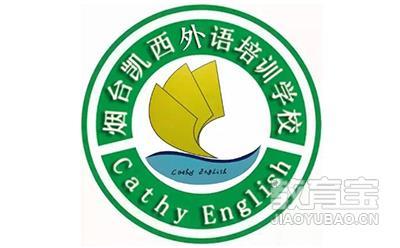 烟台凯西外语培训学校
