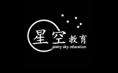 青岛星空教育