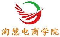 廣州淘慧電商學院logo
