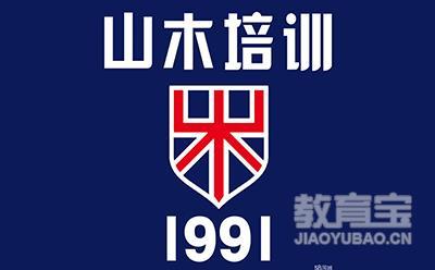 廣州山木培訓logo