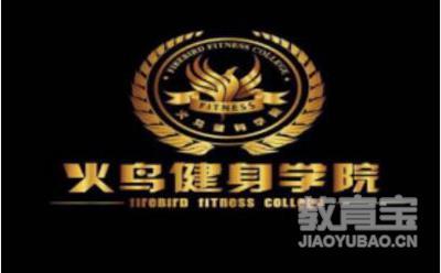 苏州火鸟健身培训学院