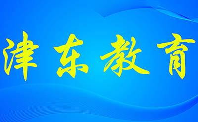 天津津东教育