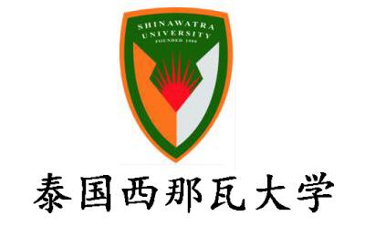 泰国西那瓦大学