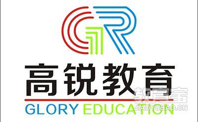 宁波高锐教育