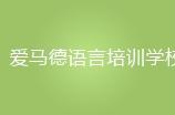 廣州愛馬德語言培訓學校logo