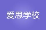 廣州愛思學校logo