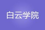 廣州白云學院logo
