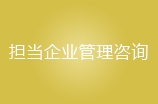 廣州擔當企業管理咨詢logo