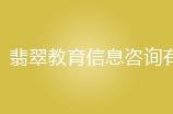 廣州翡翠教育信息咨詢有限公司logo